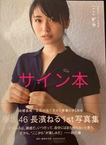 長濱ねる写真集 ここから 初版 サイン本