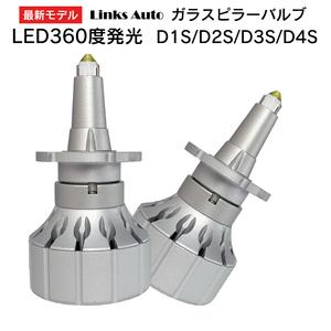 360度全面発光 LED ガラスピラーバルブ D1S/D2S/D3S/D4S 車用 NISSAN 日産 シルビア SILVIA H11.11~H14.8 S15 2灯 Linksauto