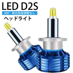 360度全面発光 LED D2S ヘッドライト 車用 日産 ルークス H21.12~ ML21S ハイウェイスター D2S 8000LM 6500K 2灯 blue Linksauto