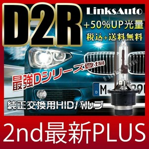 光量50%UP 純正交換 HID D2R ヘッドライト バルブ 車用 トヨタ ヴォクシー H13.11-H16.7 4300k 6000k 8000k 発光色選択可能 LinksAuto