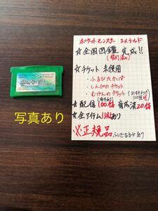 ポケットモンスター エメラルド ふるびたかいず ふしぎなカードあり 配信100体 海外あり 育成済み個体あり GBA ソフト