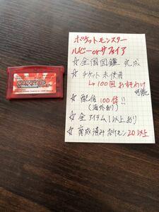 ポケモン ルビー むげんのチケット おすそわけ可能 配信超多数 海外配信もあり 全国図鑑完成済 ポケットモンスター GBA