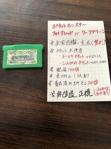 ポケモン リーフグリーン オーロラチケット未使用 しんぴのチケット未使用 ふしぎなカードあり GBA 配信レア 海外