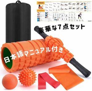 フォームローラーセットヨガポールフォームローラー 筋膜リリースマッサージボール 肩コリ 腰痛 ローラー マッサージローラー