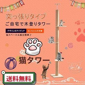 キャットタワー 木登りタワー シングル 省スペース 全麻縄巻き おしゃれ 可愛い猫タワー 突っ張り型キャットタワー