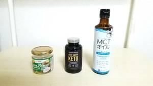 有機エキストラバージンココナッツオイル、Get Into Keto(BHB外因性ケトン)、MCTオイル 3個セット ケトジェニックダイエットに