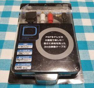 【即決】  psp CYBER D端子ケーブル PSP 2000 3000用 サイバー
