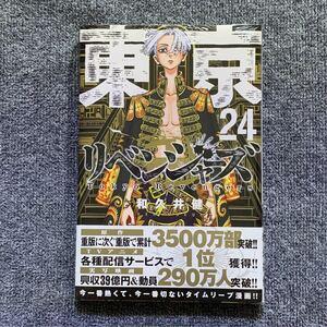 初版 東京リベンジャーズ 24巻