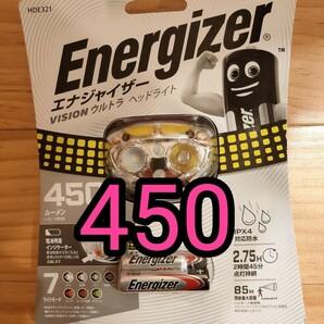 450ルーメン ウルトラヘッドライト エナジャイザー