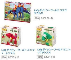 新品未開封◆ ラキュー (LaQ) ダイナソーワールド 3商品セット(ステゴザウルス他)