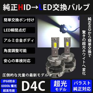 D4R ピクシススペース L575A H23.11~H29.1高性能バルブ 交換 LED ヘッドライト 純正 HID 車検対応
