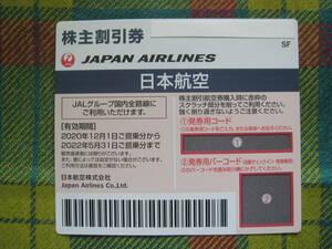 ☆JAL☆日本航空優待券☆国内線50%割引☆これからの季節、年末年始に♪