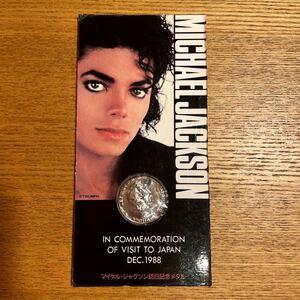 マイケルジャクソン純銀メダル 1988来日記念