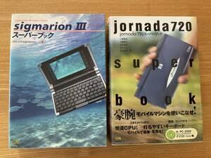 產品詳細資料,日本Yahoo代標|日本代購|日本批發-ibuy99|【2冊セット】Jornada 720 スーパーブック / sigmarion III スーパーブック