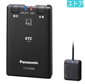 新品・ストア★パナソニック(Panasonic)ETC車載器 CY-ET926D CY-ET926D 新品・未使用