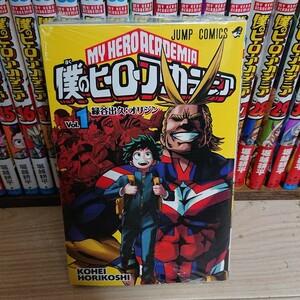 僕のヒーローアカデミア 全巻セット 集英社