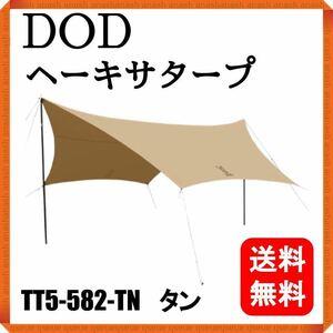 【新品】DOD ヘーキサタープ TT5-582-TN タン ディーオーディー ヘキサタープ タープ キャンプ アウトドア オシャレ グランピング