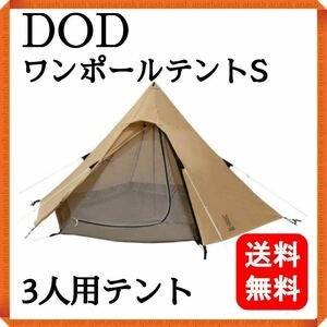 【新品】 DOD ワンポールテントS T3-44-TN タン ディーオーディーワンポールテント かんたん ドッペルギャンガー