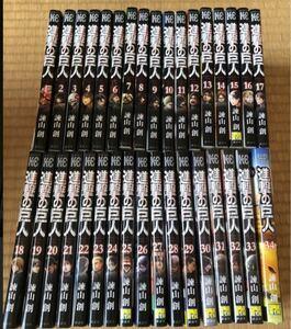 進撃の巨人 全巻セット 32.33.34巻は9/5に購入しました。全巻セットで郵送します。