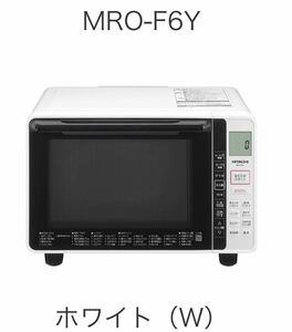 日立オーブンレンジ MRO F6Y ホワイト
