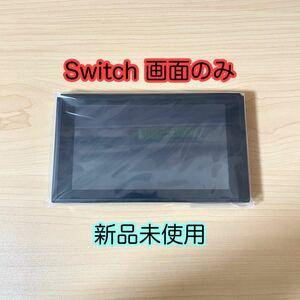 Switch 新型 画面 本体のみ 新品未使用