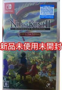 任天堂 Switch 二ノ国 レヴァナントキングダム 特典 新品未使用未開封