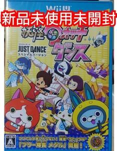 妖怪ウォッチ JUST DANCE スペシャルバージョン WiiU ウィーユー 新品未使用未開封
