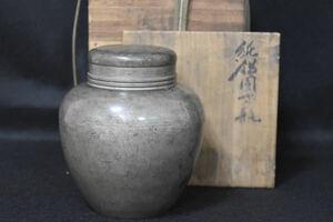 【光成】龍文堂造「古錫・茶心壷・高さ13.2㎝」共箱・印刻有・時代品・664g