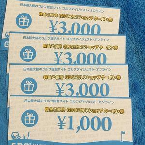 【最新・送料無料】GDO 株主優待 ゴルフショップクーポン券 10000円分 ゴルフダイジェスト・オンライン 取引ナビ通知