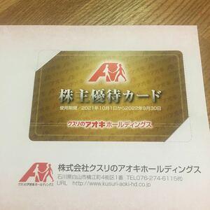 【最新】クスリのアオキ 株主優待カード(5%割引)1枚  ミニレター対応63円 男性名義 2022年9月まで
