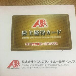 【最新】クスリのアオキ 株主優待カード(5%割引)1枚  ミニレター対応63円 女性名義 2022年9月まで