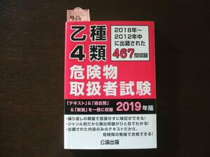 乙種4類 危険物取扱者試験 テキスト&過去問&解説 2019年版 公論出版
