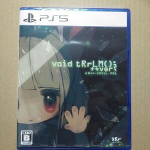 【PS5】 void tRrLM(); ++ver;