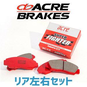 アクレ ブレーキパッド リア スーパーファイター エルグランド ME51 MNE51 E51 NE51 フェアレディZ Z33 バージョンT/標準車/ロードスター含