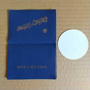 福岡県交通安全協会 免許証入れ 平成2年