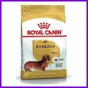 正規品 ロイヤルカナン ダックス 1.5kg 成犬用