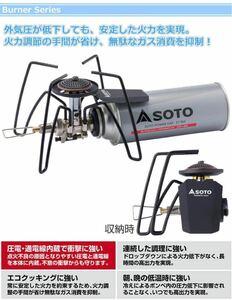 新品未使用品★SOTO レギュレーターストーブ ST-310 モノトーン モデル 限定品