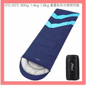 寝袋 封筒型 軽量 保温 210T防水シュラフ アウトドア キャンプ