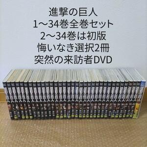 進撃の巨人 1-31巻 全巻セット 漫画 諌山創 コミック 初版多数