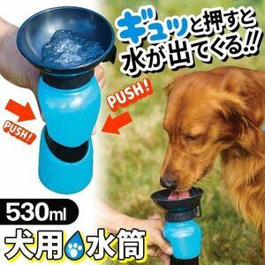 ☆2個セット☆犬用 ポータブル水筒 携帯用 どこでもウォーターボトル 散歩 給水器 530ml