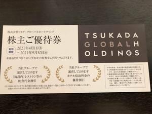 《《 ツカダ・グローバルダイニング株主優待券 ストリングスH、インターコンチ東京ベイなど宿泊、飲食割引 R3.9.30まで 送料無料 》》