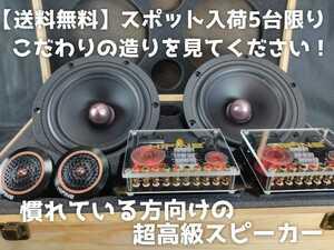 【送料無料】高音質【あと3set】超高級6.5インチ2wayセパレートスピーカー 17cm ツイーター ウーファー バイアンプ ハイエンド