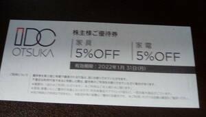 大塚家具 株主様ご優待券 家具5%OFF  家電5%OFF  有効期限 2022年1月31日 IDC