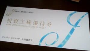 ジャパンホテルリート投資法人 優待券 1冊 (宿泊優待券5枚・レストラン優待券5枚)