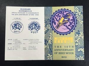 7545 郵政省 NH切手 美品切手 1996年 第50回愛鳥週間 記念切手 解説書 鳥切手 動物切手 即決切手 美術品 FDC初日記念カバー 未使用 切手無