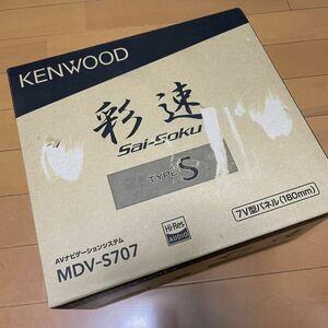 ◆ 無料地図更新 ◆ ケンウッド 彩速ナビ 7インチ MDV-S707 地デジ DVD ハイレゾ Bluetooth ◆ 新品未使用 ◆