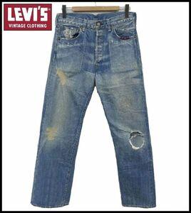 LVC LEVI'S LEVIS リーバイス 66501 0085 501XX USED ダメージ リペア ビンテージ加工 BIGE 赤耳 ミッドナチュラルユーズドデニムパンツ 34