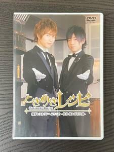【DVD】ときめきレシピ 執事レストランへようこそ 代永翼&山下大輝