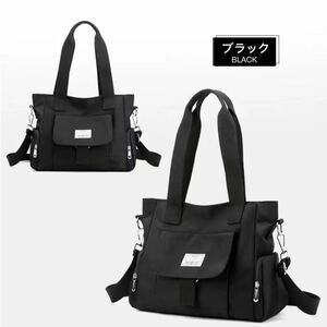 ショルダーバッグ トートバッグ 通勤バッグ メッセンジャーバッグ 2way 大容量 大きめ 多機能 ナイロン 男女兼用 ブラック