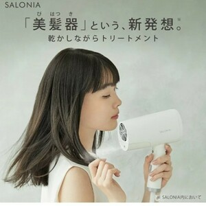 SALONIA トリートメントミストドライヤー&セラムセット ダメージケア 保湿 髪質改善 美髪器 サロニア 速乾